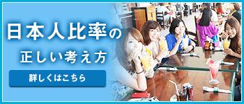 日本人比率の正しい考え方