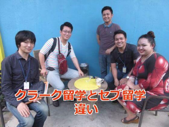 フィリピン短期語学留学クラークCIP(クラークとセブの違い)