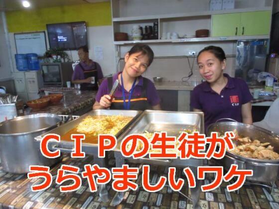 フィリピン短期語学留学クラークCIP(食事)