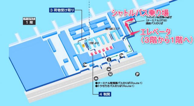 ターミナル3の1階