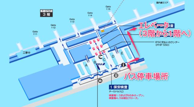 ターミナル3の3階