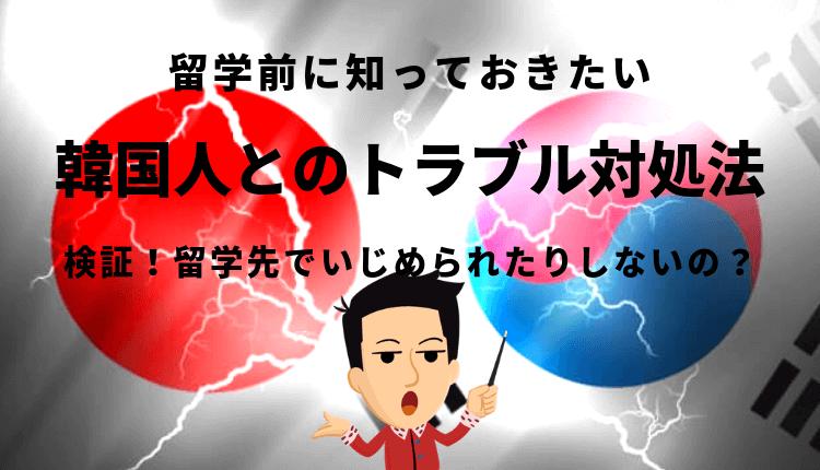 フィリピン留学前に必読!韓国人との恋愛・トラブル対処法(保存版)