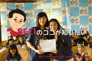 フィリピン留学まだ迷ってる?バギオのBECIに行ったらこうなった!