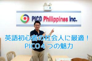 フィリピン留学PICO