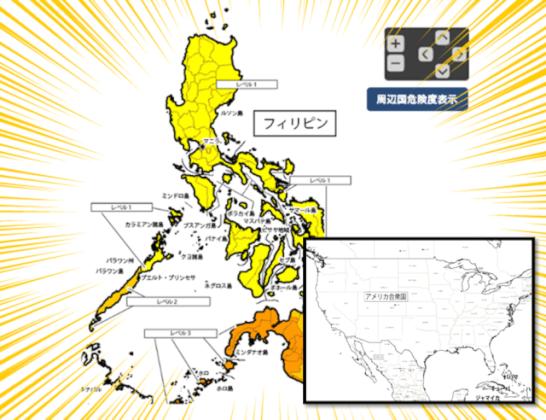 フィリピン安全マップ