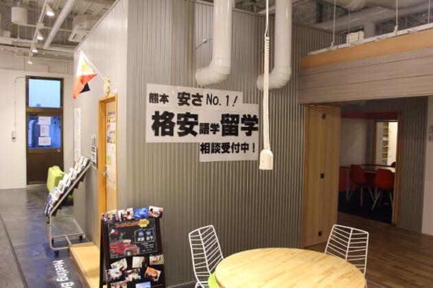 熊本の会社ワウルド・スタディ