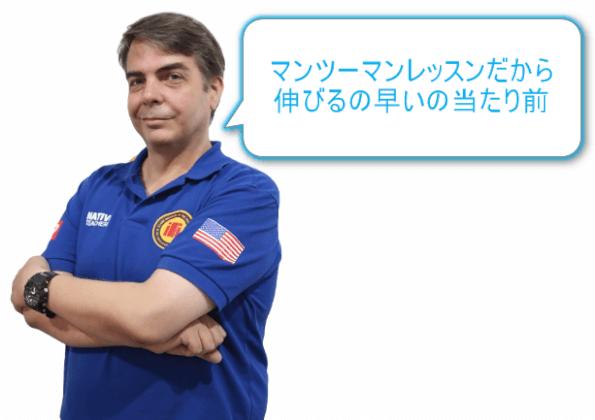 熊本マンツーマン留学