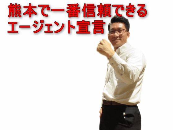 熊本のエージェント