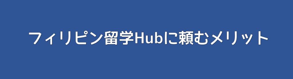 フィリピン留学Hubに依頼するメリット