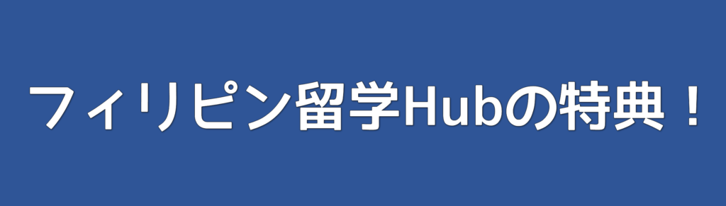 フィリピン留学Hubの特典