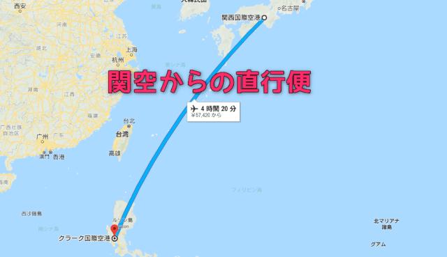 関西からクラークへの直行便