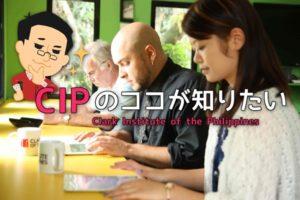 【フィリピン留学2018】クラークの語学学校「CIP」を本音で語る