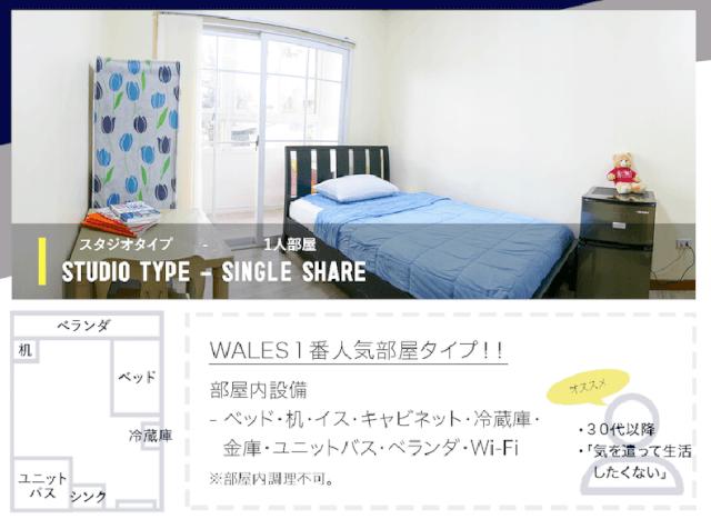 WALES1人部屋