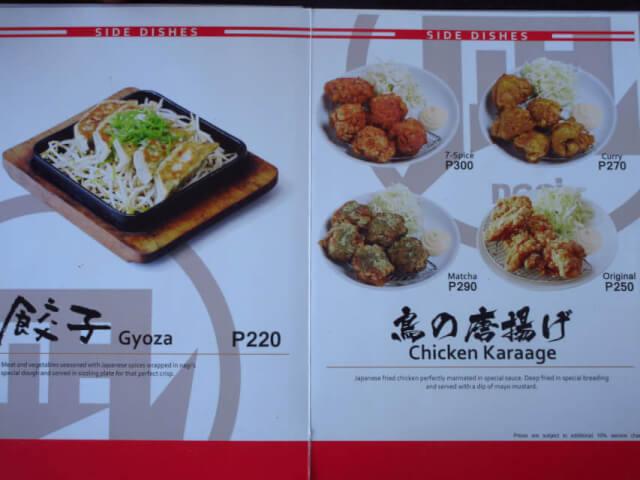 menu6-riku