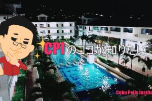 【フィリピンセブ島留学2019】CPIに行って分かった、口コミは信じるな!