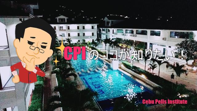 セブ島のCPI