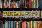 【Extensive Reading】多読のやり方と効果について徹底解説するよ!