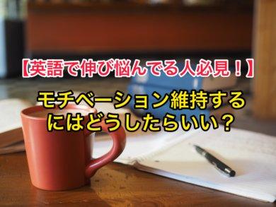 study English-motivation