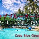 【セブブルーオーシャンアカデミー】セブ島リゾート留学をぶっちゃける!