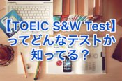 About TOEIC S&W
