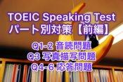 TOEIC Speaking TestQ1~6