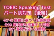 TOEIC Speaking Test Q7-11