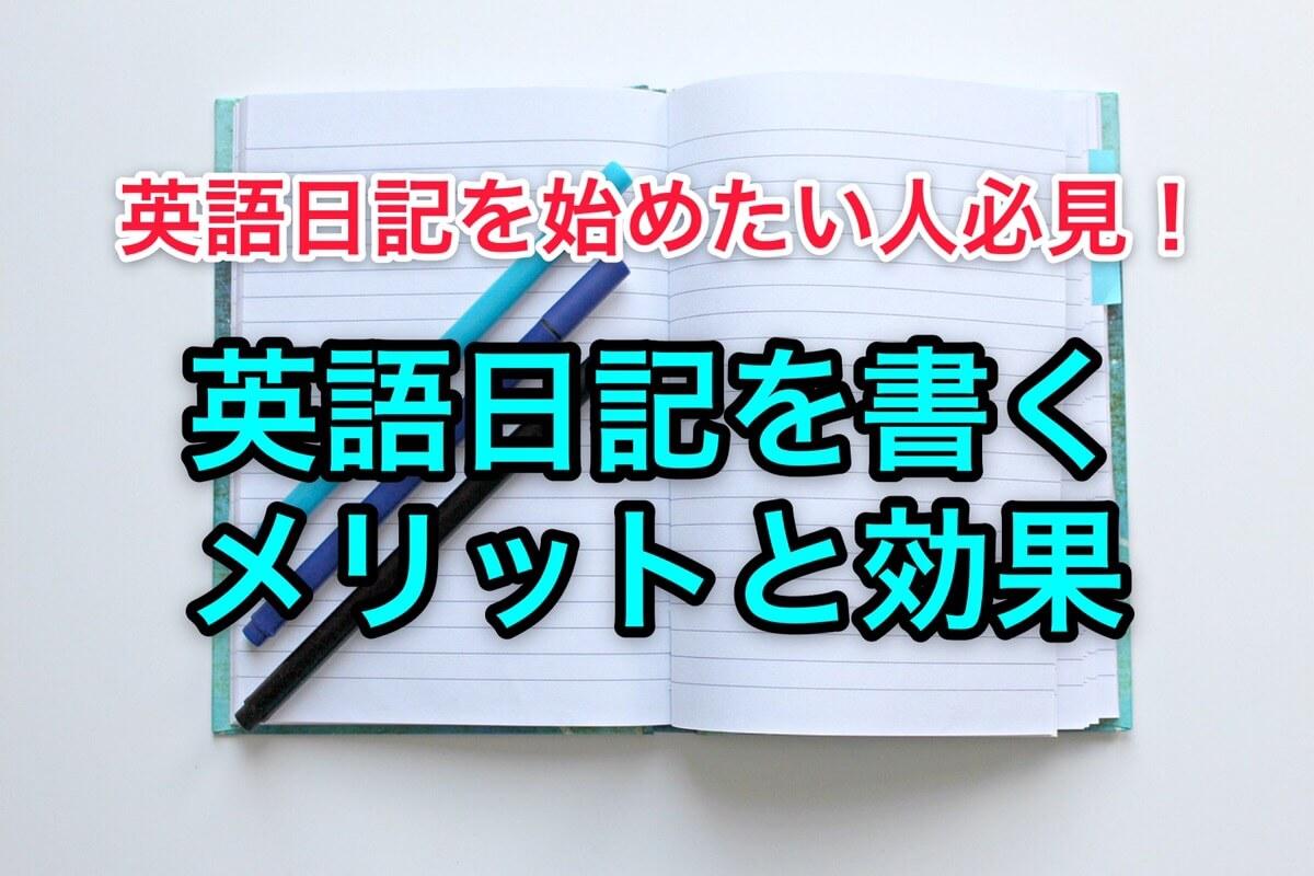 Good Effect-English diary