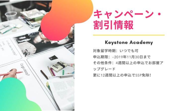 【Keystone Academy】キャンペーンのご案内