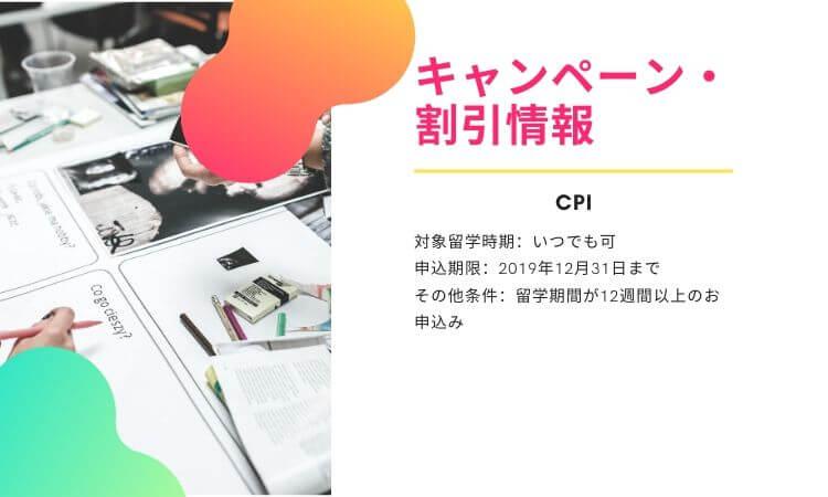 【CPI】キャンペーン・割引のご案内
