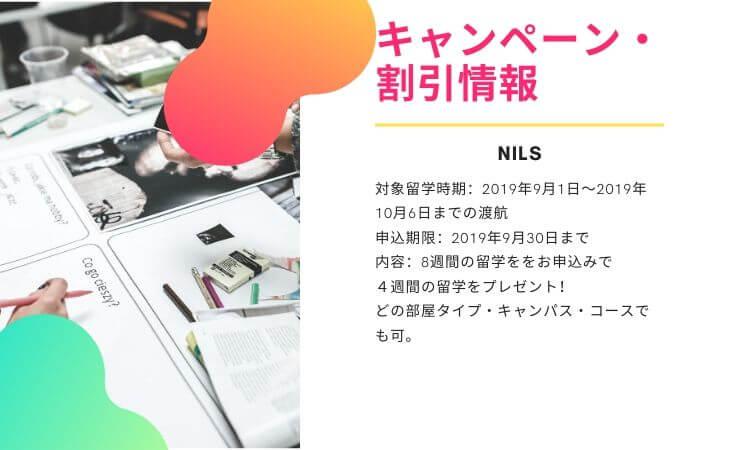 【NILS】キャンペーンのご案内