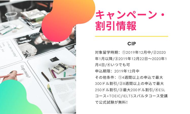 【CIP】キャンペーンのご案内