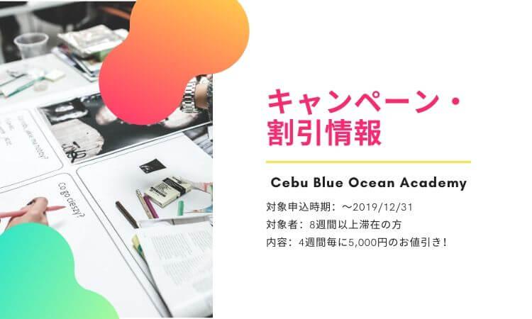 【Cebu Blue Ocean Academy】キャンペーンのご案内