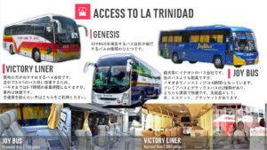 マニラからラ・トリニダードへのバス情報