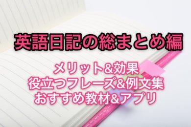English Diary