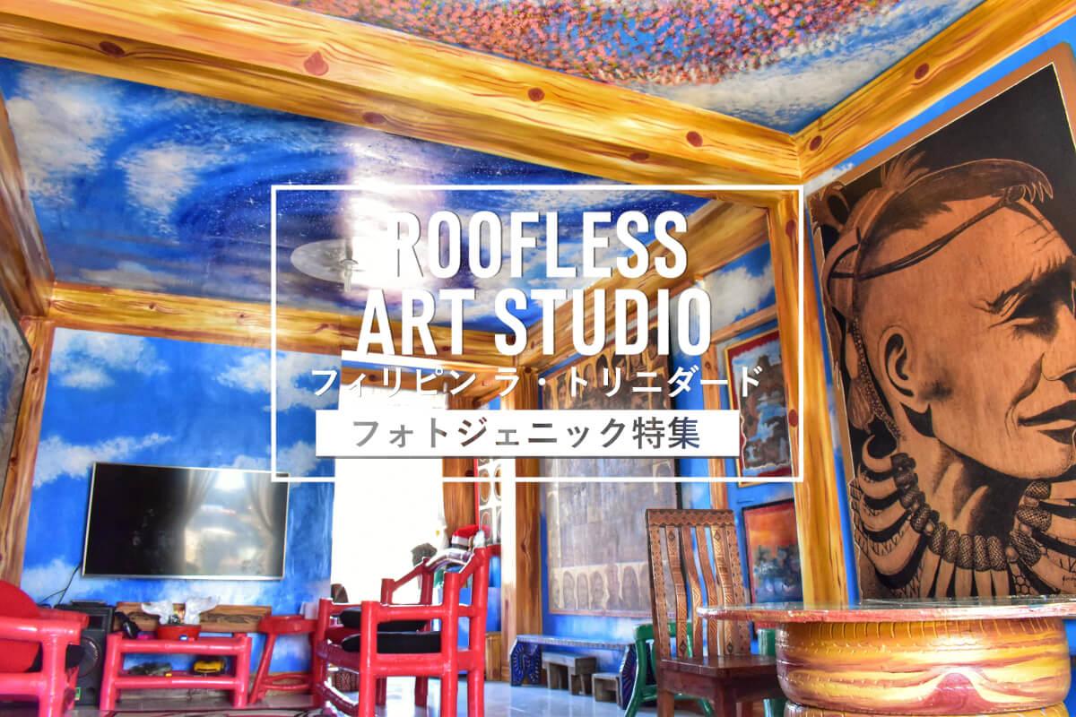 【フォトジェニック特集】バギオの雨季観光はラ・トリニダードの「Roofless Art Studio(ルーフレスアートスタジオ)」できまり