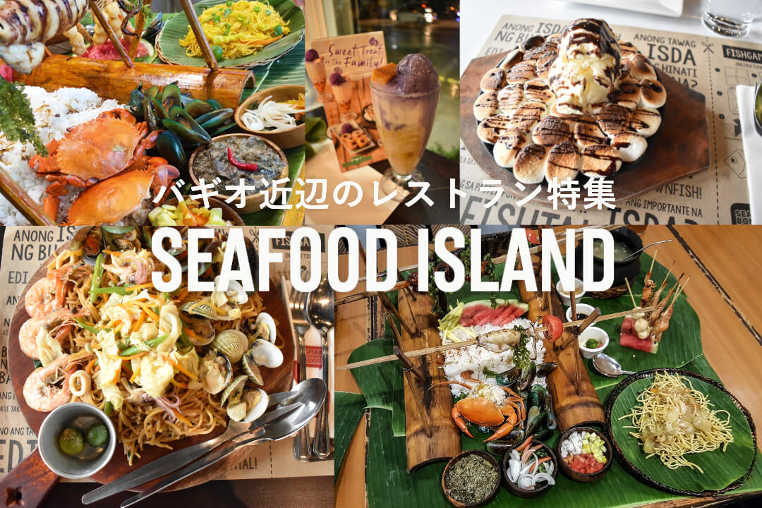 seafoodislandアイキャッチ画像