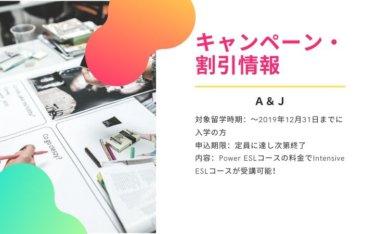 【A&J】キャンペーンのご案内