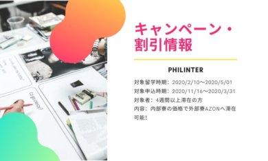 【PHILINTER】キャンペーンのご案内