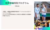 【CELLA】年末年始プログラム