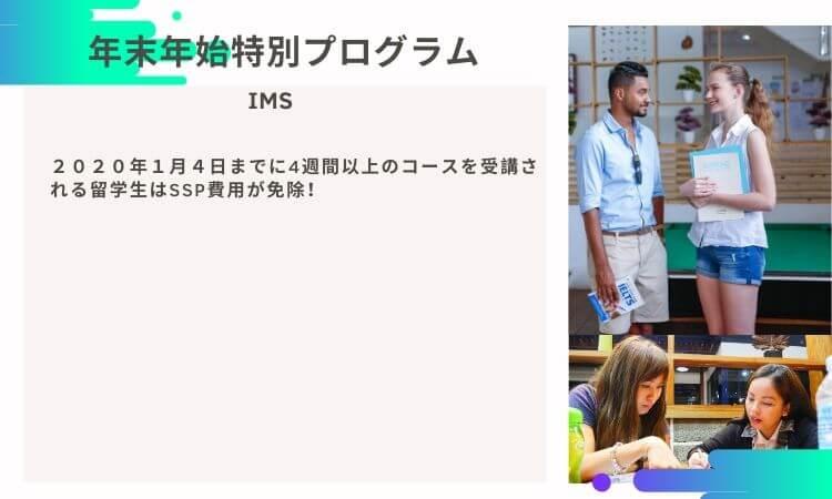 【IMS】年末年始キャンペーンのご案内