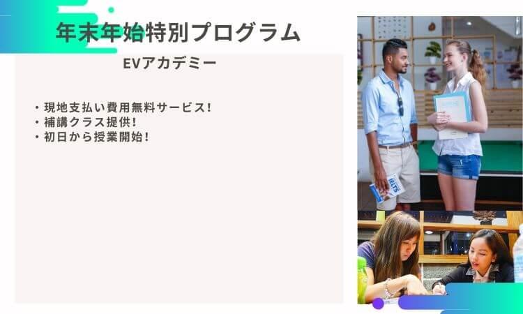 【EVアカデミー】年末年始留学特典のご案内