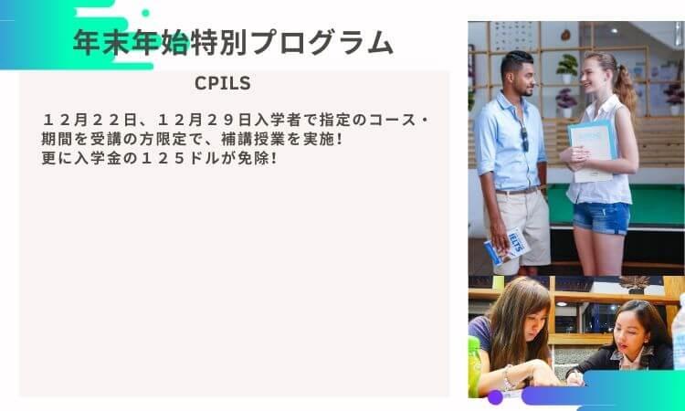【CPILS】年末年始特別コースのご案内