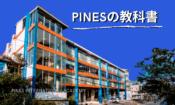 バギオ留学の名門 「PINES(パインス)メインキャンパス」の教科書