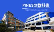 フィリピン・バギオ留学の名門 PINES(パインス)の教科書