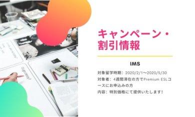 【IMS】キャンペーンのお知らせ