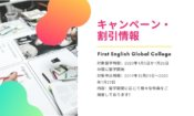 【First English Global College】キャンペーンのご案内