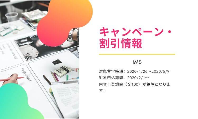 【IMS】ゴールデンウイーク限定キャンペーン
