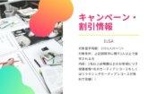 【ELSA】親子留学応援キャンペーン