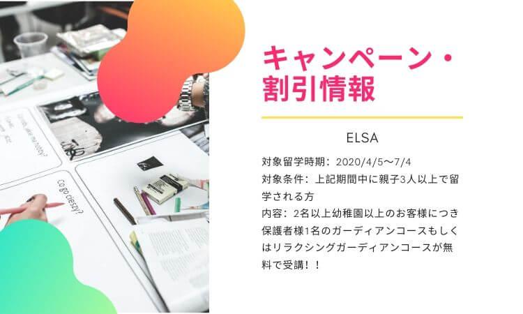 親子留学応援キャンペーン