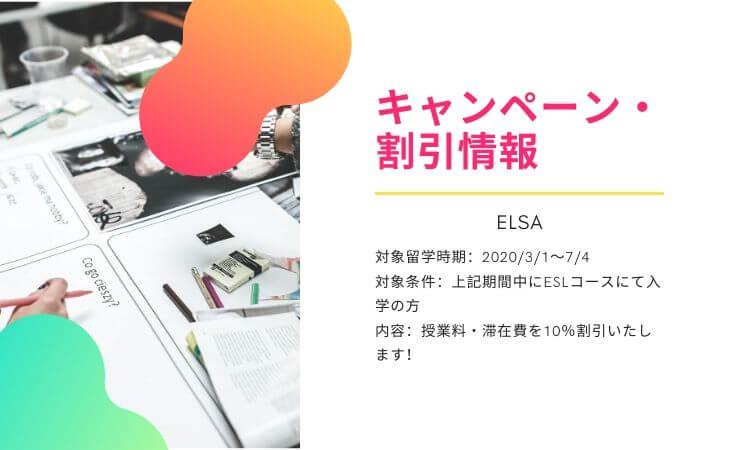 【ELSA】とにかく1割オフキャンペーン